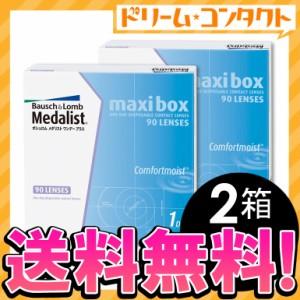 《送料無料》メダリストワンデープラス マキシボックス2箱セット《両目3ヶ月分》