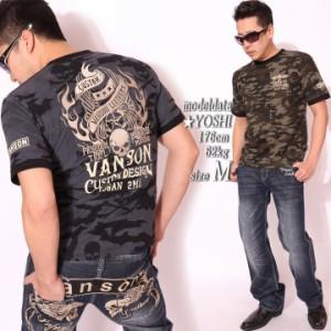 VANSON バンソン ウィングスカル 刺繍 フェイクレイヤード カモフラ 半袖Tシャツ(NVST-701)【送料無料】ドクロ ワッペン メンズ