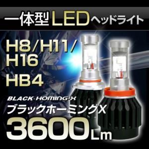 【送料無料】高出力LEDヘッドライト H8/H11/H16/HB4(9006) 30W 3600Lm  『ブラックホーミングX』《1年保証付》