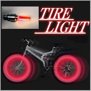 LED自転車用バルブライト■2本入り 【ライト/安全/自転車/バイク/子供/バイブ/夜道/アクセサリー/パーツ/サドル/ペダル/サイクリング】