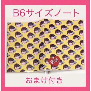 【送料無料】 J-HOPE ジェイホープ BTS 防弾少年団 バンタン B6サイズ ノート 韓流 グッズ wk007-1