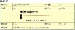 催涙スプレー B-603 ポリスマグナム 1/2オンスツイストロックハードケース【送料無料(沖縄・離島除く)】【日本護身用品協会認定】