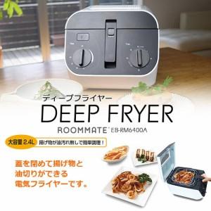 ROOMMATE DEEP FRYER ディープフライヤー EB-RM6400A