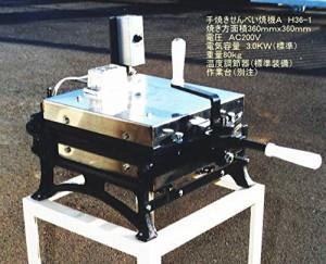 お祭りに 懐かしの 手焼センベイ焼機 A 、創造のこころを搔き立てる一品です