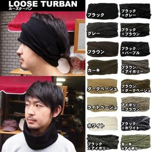 帽子 ニット帽 メンズ 帽子 レディース カラバリ豊富!ルーズターバン 秋冬Ver.ネックウォーマーにも♪