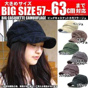 帽子 大きめ サイズ 帽子 メンズ キャスケット カモフラ 男性用 大きいサイズ BIG XLサイズ  迷彩 レディース 帽子 男女兼用
