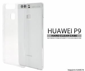 【HUAWEI P9 用】 ハードクリアケース /ファーウェイ P9 用シンプルな背面保護カバー【SIMフリー携帯】 (ファーウェイ・ジャパン)