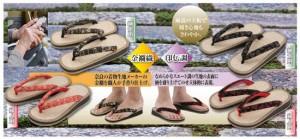 奈良県産まちぞーり(印伝調)(54856)