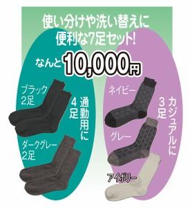 ナノシルバーソックス7足組(54857-000)