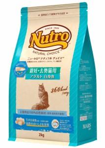 ニュートロ ナチュラルチョイス 避妊・去勢猫用 アダルト 白身魚 2kg