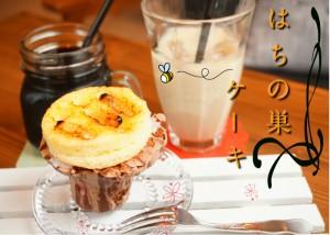 honobonoスイート♪はちのすケーキ【冷凍発送】 ケーキ スイーツ お菓子 おもしろ 虫 昆虫 手作り