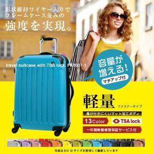 キャリーケース キャリーバッグ スーツケース Mサイズ MSサイズ FK1037-1 中型 マット加工 ファスナー 保証付 軽量 送料無料