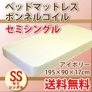 セミシングルマットレス 友澤木工 レギュラーマットレス 108165 セミシングル アイボリー