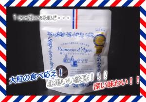 《送料無料》プルーン 南フランス産「アジャンのプルーン」約220g×5パック ※常温 ○