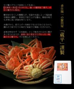 ≪送料無料≫ 兵庫県・香住産 浜茹で『せこ蟹』 5尾(1尾110g〜120g) ※冷凍 ☆