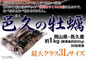 《送料無料》 岡山・邑久産 『超巨大カキ(ムキ身)』 3Lサイズ 約1kg(解凍後約800g)※冷凍 加熱調理用 ☆