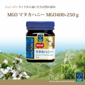 ◆マヌカハニーMGO400+ 250g◆(ハチミツ/はちみつ/蜂蜜/高レベル/人気/マヌカ/コサナ)