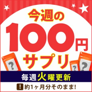 ◆第604弾◆今週の100円 プラセンタ(約1ヶ月分)3150円以上送料無料 サプリ 特価 激安 サプリメント