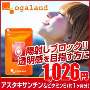 ■即納■アスタキサンチン&ビタミンE(約1ヶ月分)3150円以上送料無料 サプリメント 紫外線 美容 日差し