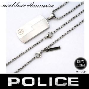 ポリス POLICE ネックレス メンズ ペンダント GENERAL プレート 25521PSS01アクセサリー 送料無料※沖縄以外