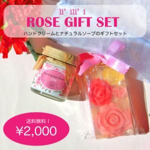 【送料無料】 リィリィ ギフト ハンドクリーム セット コスメ プレゼント