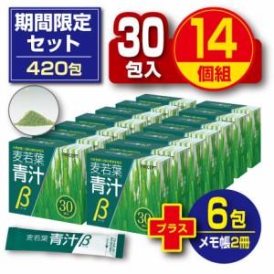 【送料無料】麦若葉青汁β 30包(14個組・420包)(6包増量+特製メモ帳2冊)九州産大麦若葉使用 乳酸菌 オリゴ糖 カルシウム配合
