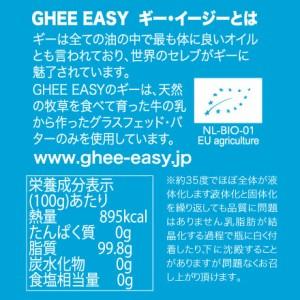 【新登場・送料無料】GHEE EASY ギー・イージー(オランダ産ギーオイル)100g(10個組)EUオーガニック認証取得