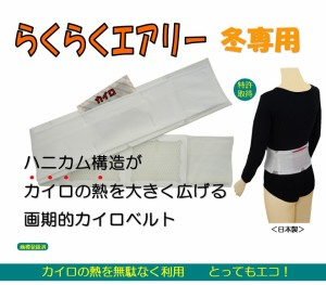 特許取得のカイロベルト!腰痛・生理痛・冷え性対策でお腹や腰をカイロで温める方に♪【らくらくエアリー 冬専用 Sサイズ】日本製♪