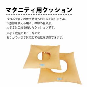 ☆マタニティ用クッション 大小2枚組(AO101)☆