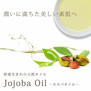 ホホバ 500ml 【アロマ/キャリアオイル】