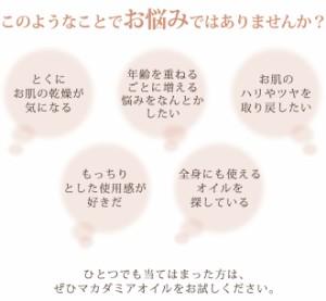 マカダミア(未精製) 1000ml 【アロマ/キャリアオイル】