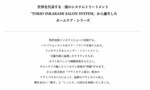 <新品:外箱等に傷あり>【DrJr】TOKIO  トキオ インカラミ シャンプー 900ml (沖縄・離島は追加送料1200円必要です)