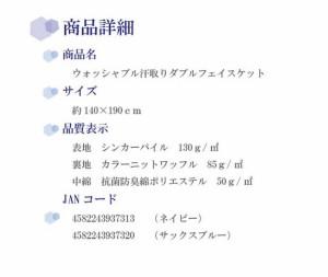 ★限定特価2017SS!ウォッシャブル汗取りダブルフェイスケット