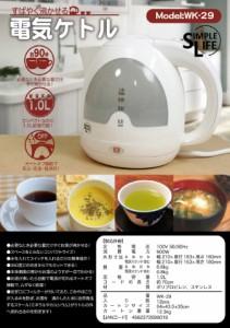 【新商品】電気ケトル WK-29