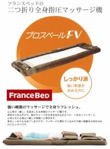 ★限定特価!フランスベッド 二つ折全身指圧マッサージ機 プロスペールFV