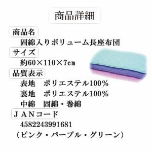 ★限定特価2017SS!パステル固綿入長座布団