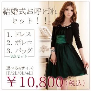 結婚式ドレスお呼ばれ3点セット![ワンピ、ボレロ、バッグを選んで10800円]大きいサイズ有[F/2L/3L/4L]二次会パーティー成人式卒業式