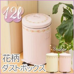 花柄 スチールペダルペール 12L「 フローラ 」ごみ箱 ゴミ箱 ふた付き 円形 ラウンド型 おしゃれ ペダルペール リビング【GL-tm】