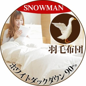 羽毛布団 シングル ホワイトダウン90% 羽毛布団シングル 7年品質保証 350dp以上 工場直販 ダックダウン