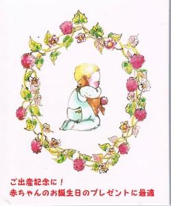 【ギフト箱入】ご出産記念の贈答品に! 名前やオリジナルメッセージが入る世界でたった一つの絵本 『赤ちゃん誕生』