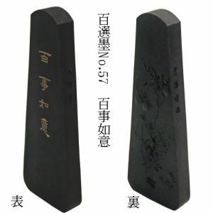 09256 墨運堂 百選墨No.57  百事如意 6.5丁型