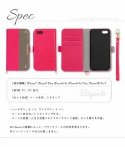 スマホケース iPhone8 ほぼ全機種対応 手帳型 かわいい おしゃれ iPhone7 iPhoneX Xperia XZ1 SOV36 SHV40 AQUOS バイカラー レザー