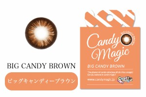 candymagic 《BIGキャンディーブラウン》 ビッグキャンディーブラウン 度なし 《両目分(2枚)》