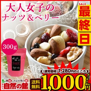 【SALE】大人女子のナッツ&ベリー 300g 送料無料 アーモンド ナッツ ドライフルーツ