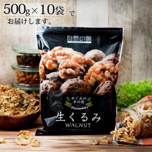 無添加 生くるみ5kg(500g×10) 新物入荷 送料無料 クルミ くるみ オメガ3脂肪酸 アーモンド ナッツ 胡桃 ダイエット