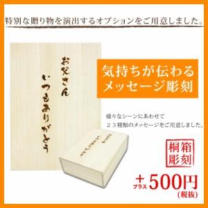 【桐箱彫刻オプション540円】※オプションのみでは注文いただけません。対象の箸、扇子などと同梱にてご注文ください。