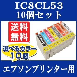 【選べるカラー10個】EPSON (エプソン) IC53 互換インクカートリッジ IC8CL53 ICBK53 ICC53 ICM53 ICY53 ICMB53 ICGL53 ICR53 ICOR53