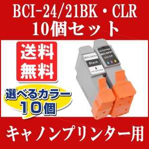 【選べるカラー10個】CANON(キャノン) 互換インクカートリッジ BCI-24/21BK BCI-24/21Color BJC-5500J BJC-465J PIXUS