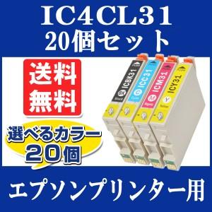 【選べるカラー20個】EPSON (エプソン) IC31 互換インクカートリッジ IC4CL31 ICBK31 ICC31 ICM31 ICY31 COLORIO