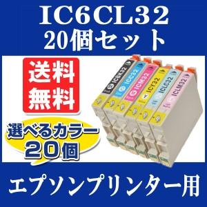 【選べるカラー20個】EPSON (エプソン) IC32 互換インクカートリッジ ICBK32 ICC32 ICM32 ICY32 ICLC32 ICLM32 COLORIO